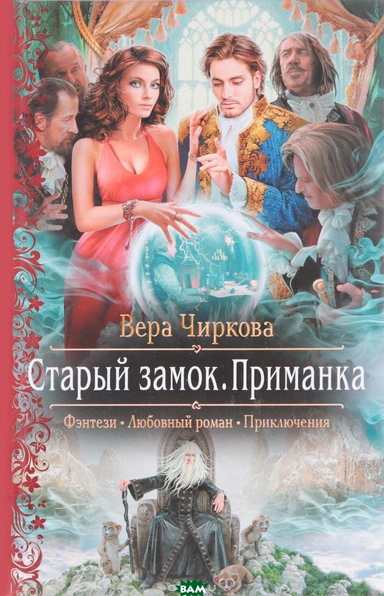 Купить Старый замок. Приманка, Альфа-книга, Чиркова Вера Андреевна, 978-5-9922-2494-8