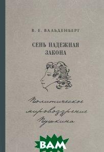 Купить Сень надежная закона, Дмитрий Буланин, В. Е. Вальденберг, 978-5-86007-843-7