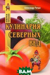 Купить Кулинария северных Вед, Профит-Стайл, Ратши Александр, 5-98857-395-9