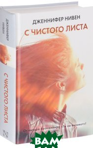 Купить С чистого листа, АСТ, Дженнифер Нивен, 978-5-17-104295-0