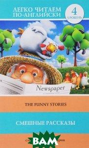 Купить Mark Twain: The Funny Stories / Смешные рассказы. Уровень 4, АСТ, Марк Твен, 978-5-17-104431-2