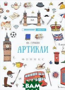 Купить Артикли (изд. 2018 г. ), ФЕНИКС, Ю. С. Гурикова, 978-5-222-29528-1