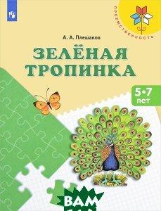 Купить Зеленая тропинка. Пособие для детей 5-7 лет, Просвещение, А. А. Плешаков, 978-5-09-049878-4