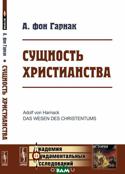 Купить Сущность христианства, URSS, Гарнак А.Фон, 978-5-397-06190-2