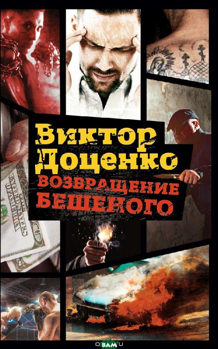 Купить Возвращение Бешеного, РИПОЛ КЛАССИК, Доценко Виктор, 978-5-386-10266-1