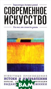 Купить Современное искусство. Для тех, кто хочет все успеть, ЭКСМО, В. Черепенчук, 978-5-699-97423-8