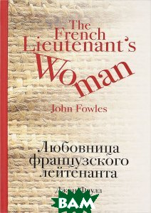 Купить Любовница французского лейтенанта / The French Lieutenant`s Woman, ЭКСМО, Джон Фаулз, 978-5-04-089139-9