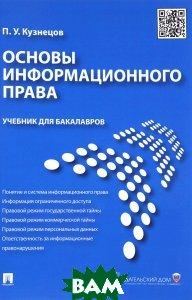 Основы информационного права. Учебник