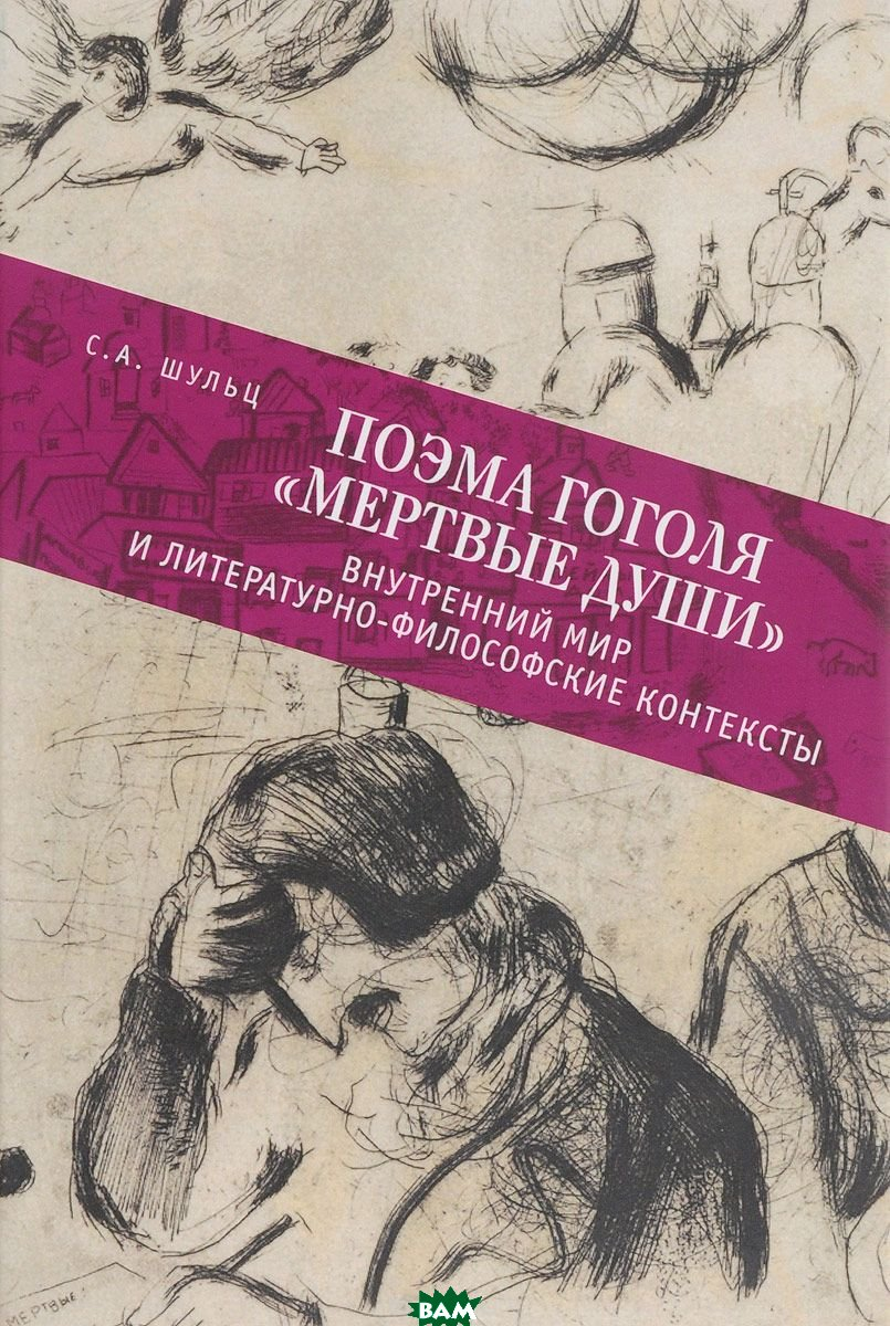Купить Поэма Гоголя Мертвые души . Внутренний мир и литературно-философские контексты, АЛЕТЕЙЯ, Шульц С., 978-5-906980-35-9
