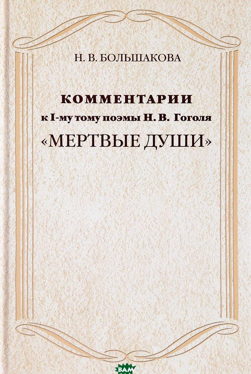 Комментарии к I тому поэмы Н.В. Гоголя Мертвые души