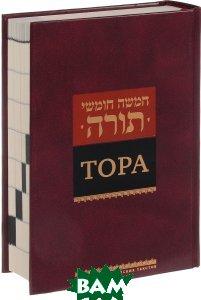 Купить Тора (изд. 2017 г. ), Книжники, Лехаим, 978-5-9953-0552-1