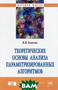Купить Теоретические основы анализа параметризированных алгоритмов, Инфра-М, Сибирский федеральный университет СФУ, В. В. Быкова, 978-5-7638-2488-9