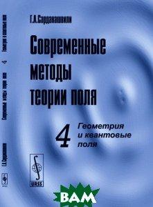 Купить Современные методы теории поля. Геометрия и квантовые поля, Либроком, Г. А. Сарданашвили, 978-5-397-06188-9