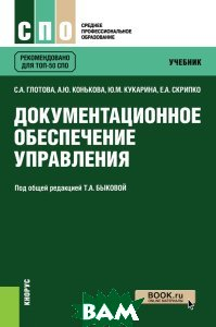 Купить Документационное обеспечение управления, КноРус, Быкова Т. А. под ред. и др., 978-5-406-05649-3