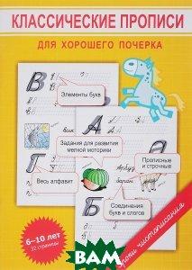 Купить Классические прописи для хорошего почерка, Окей-книга, М. О. Георгиева, 978-5-409-00991-5