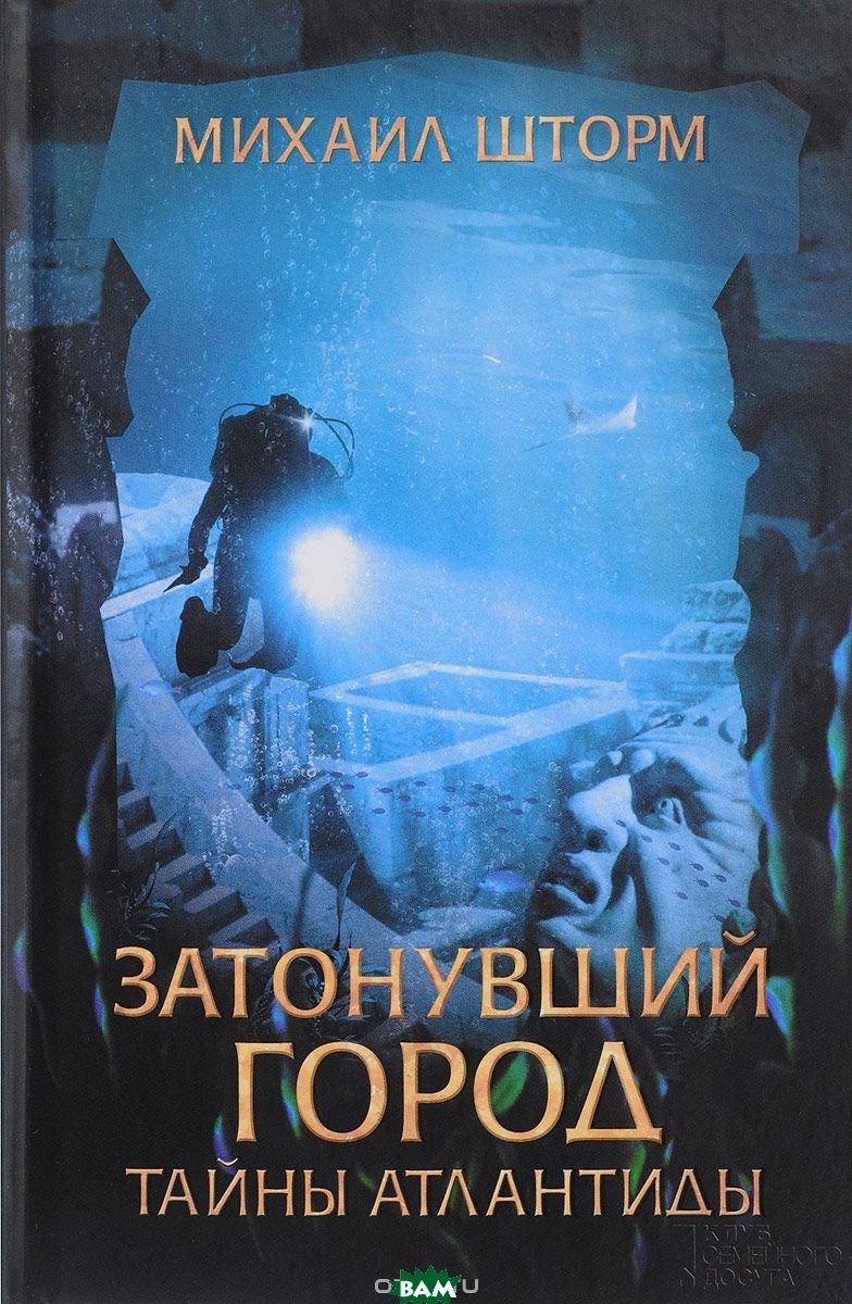 Затонувший город. Тайны Атлантиды. Книга 4