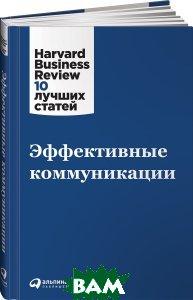 Купить Эффективные коммуникации, Альпина Паблишер, 978-5-9614-6593-8