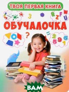 Купить Твоя первая книга. Обучалочка, Кристалл Бук, 978-9-66936-480-7