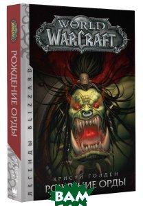 Купить World of Warcraft. Рождение Орды, АСТ, Кристи Голден, 978-5-17-105410-6