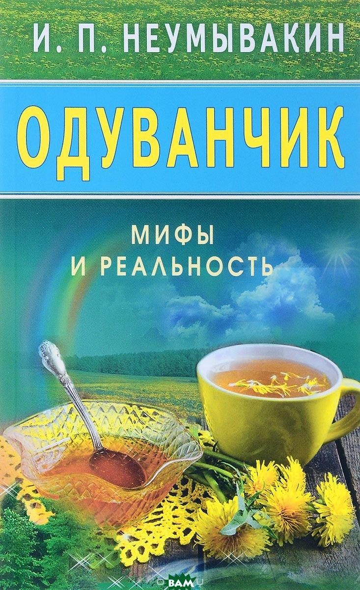 Купить Одуванчик. Мифы и реальность, Диля, Неумывакин И., 978-5-4236-0371-7