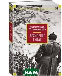Купить Архипелаг ГУЛАГ, АЗБУКА, Александр Солженицын, 978-5-389-13689-2