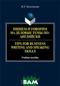 Пишем и говорим на деловые темы по-английски. Tips for Business Writing and Speaking Skills