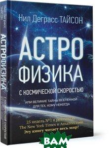 Астрофизика с космической скоростью, или Великие тайны Вселенной для тех, кому некогда, АСТ, Нил Деграсс Тайсон, 978-0393609394  - купить со скидкой