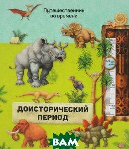 Купить Доисторический период, Геодом, Олдрих Ружичка, 9785906964311