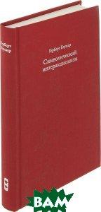 Купить Символический интеракционизм, Элементарные формы, Герберт Блумер, 978-5-9500244-1-2