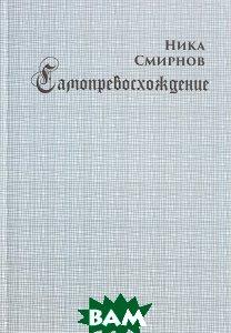 Купить Самопревосхождение, ПЕТРОПОЛИС, Ника Смирнов, 978-5-9676-0887-2