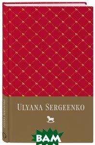 Купить Ulyana Sergeenko / Ульяна Сергеенко. Блокнот, ЭКСМО, 978-5-04-090038-1