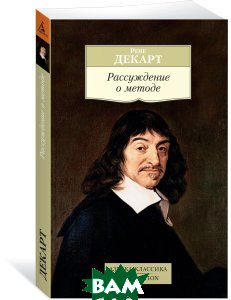 Купить Рассуждение о методе, Азбука, Азбука-Аттикус, Декарт Р., 978-5-389-12534-6