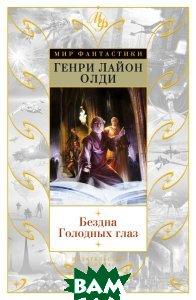 Купить Бездна Голодных глаз, Азбука-Аттикус, Азбука, Олди Г.Л., 978-5-389-13846-9