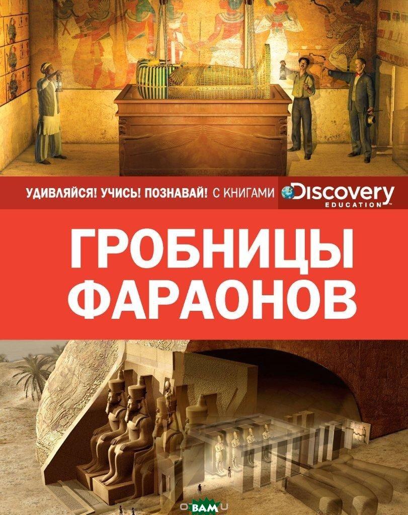 Купить Гробницы фараонов, Махаон, 978-5-389-13955-8