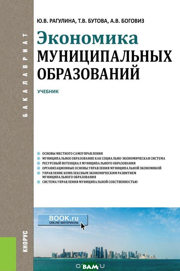 Купить Экономика муниципальных образований (для бакалавров). Учебник, КноРус, Рагулина Ю.В., 978-5-406-06320-0