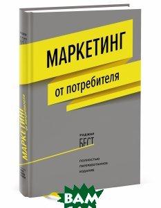 Купить Маркетинг от потребителя, Манн, Иванов и Фербер, Роджер Бест, 978-5-00100-649-7