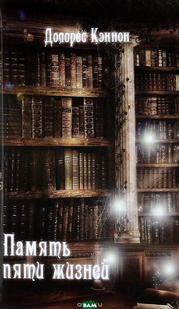 Купить Память пяти жизней, Стигмарион, Кэннон Долорес, 978-5-903469-92-5