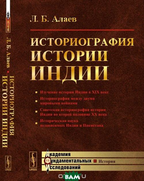 Купить Историография истории Индии, URSS, Алаев Л.Б., 978-5-9710-4929-6