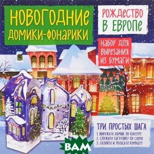 Купить Рождество в Европе. Новогодние домики-фонарики, ЭКСМО, Т. Лаптева, 978-5-699-99372-7