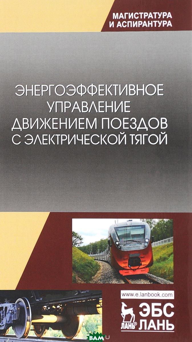 Энергоэффективное управление движением поездов с электрической тягой