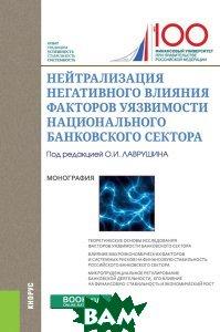 Купить Нейтрализация негативного влияния факторов уязвимости национального банковского сектора, КноРус, 978-5-406-06217-3