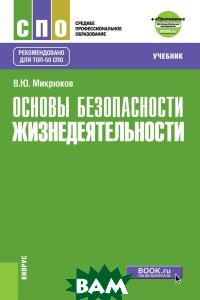 Купить Основы безопасности жизнедеятельности. Учебник, КноРус, В. Ю. Микрюков, 978-5-406-06323-1