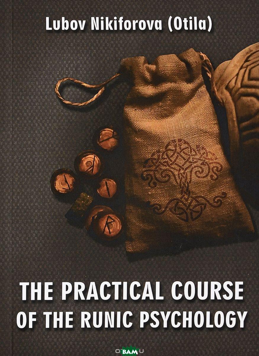 Купить The Practical Course of the Runic Psychology, Велигор, Nikiforova (Otila) Lubov, 978-5-88875-521-1