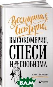 Купить Всемирная история высокомерия, спеси и снобизма, Альпина Паблишер, Ари Турунен, 978-5-9614-6470-2