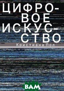 Купить Цифровое искусство, Ад Маргинем, Кристиана Пол, 978-5-91103-389-7