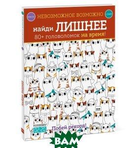 Купить Найди лишнее. 80+ головоломок на время!, Манн, Иванов и Фербер, Элизабет Голдинг, 978-5-00117-143-0
