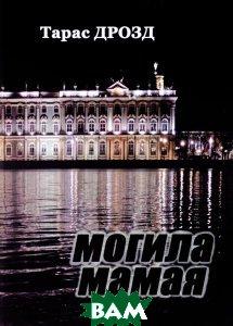 Купить Могила Мамая, ПЕТРОПОЛИС, Тарас Дрозд, 978-5-9676-0863-6