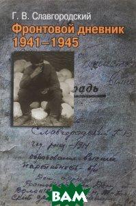 Фронтовой дневник 1941-1945