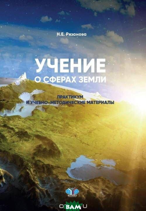 Учение о сферах Земли, МГИМО-Университет, Рязанова Н.Е., 978-5-9228-1726-4  - купить со скидкой