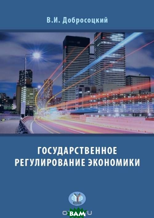 Купить Государственное регулирование экономики, МГИМО-Университет, Добросоцкий В.И., 978-5-9228-1760-8
